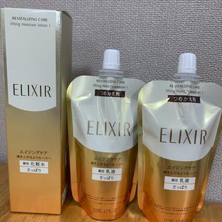 ELIXIR - エリクシールシュペリエル化粧水乳液セット