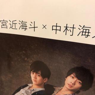ジャニーズジュニア(ジャニーズJr.)の中村海人 宮近海斗 anan (アンアン) 2020年 4/8号(その他)