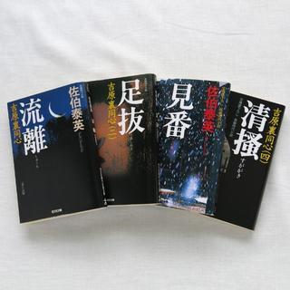 コウブンシャ(光文社)の佐伯泰英 吉原裏同心 (1〜4巻)(文学/小説)