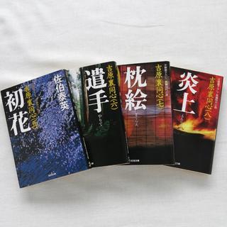 コウブンシャ(光文社)の佐伯泰英 吉原裏同心 (5〜8巻)(文学/小説)