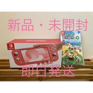 ニンテンドースイッチ(Nintendo Switch)のSwitch Lite スイッチライト コーラル ピンク どうぶつの森セット(携帯用ゲーム機本体)
