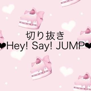 雑誌 切り抜き Hey! Say! JUMP(アイドルグッズ)