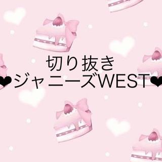 雑誌 切り抜き ジャニーズWEST(アイドルグッズ)