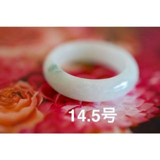 197-3 14.5号 天然 A貨 薄白緑 青 翡翠 リング 硬玉ジェダイト(リング(指輪))