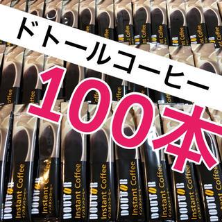 【ドトールコーヒー】 100本 スティックコーヒー