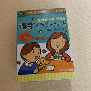 意味からおぼえる漢字イラストカード6年生 新品