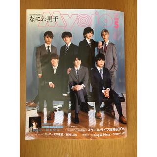 ちっこい Myojo 2020年5月号(アート/エンタメ/ホビー)