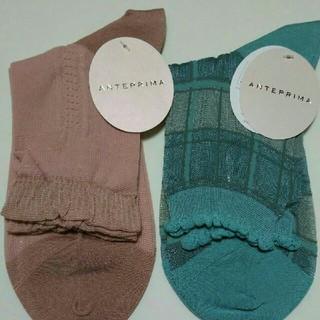 アンテプリマ(ANTEPRIMA)の新品 アンテプリマ 靴下 ピンク グリーン 2足 レディース セット(ソックス)