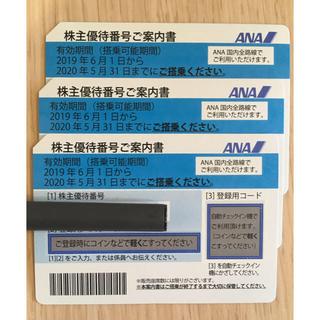 ANA(全日本空輸) - ANA 株主優待券 3枚 有効期間 2020年5月31日
