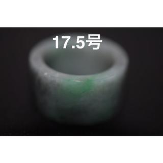 197-8 17.5号 天然 A貨 グレー 緑翡翠 板指 広幅 リング 硬玉(リング(指輪))
