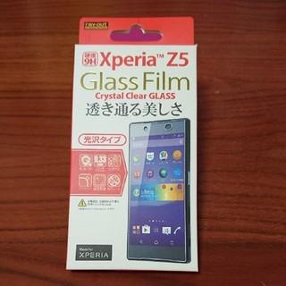 エクスペリア(Xperia)のXperia Z5  Glass Film (保護フィルム)