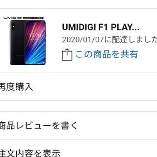 Umidigi F1 play  本体
