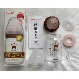 コンビ(combi)の【美品】テテオ 授乳のお手本 160ml(哺乳ビン)