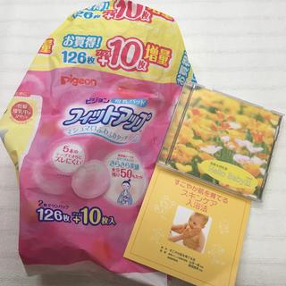 母乳パッドと病院の授乳曲CDと赤ちゃんスキンケアDVD