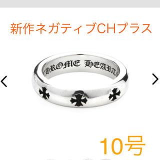 Chrome Hearts - クロムハーツ 新作リング 10号