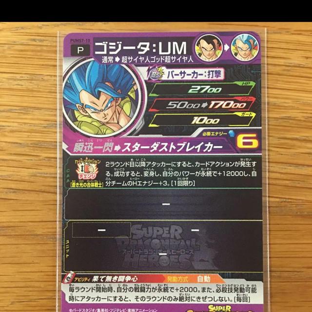 ドラゴンボール(ドラゴンボール)の専用ドラゴンボールヒーローズ ゴジータ um エンタメ/ホビーのトレーディングカード(シングルカード)の商品写真