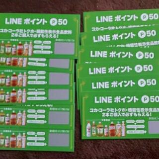 コカコーラ(コカ・コーラ)のLINEポイント計600ポイント応募券(ショッピング)
