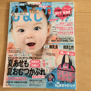 ひよこクラブ2016年7月号 0ヶ月~2歳 はじめての育児バイブル 子育て
