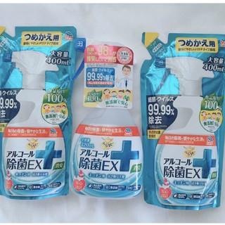 アース製薬 - アルコール 除菌 EX +本体と詰め替え用セット