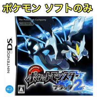 ポケモン - ポケットモンスター ブラック2 ソフトのみ! DS 3DS ポケモン ゲーム