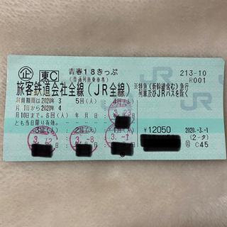 ジェイアール(JR)の青春18きっぷ 残り1回分 2020.4.10まで有効(鉄道乗車券)
