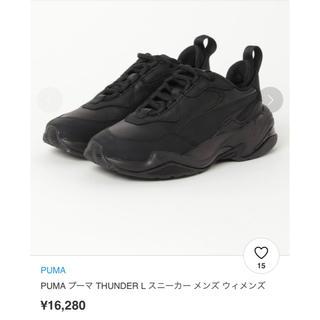 PUMA - THUNDER L ダッドスニーカー