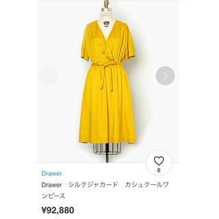 Drawer - 美品☆Drawer シルクジャガード カシュクールワンピ