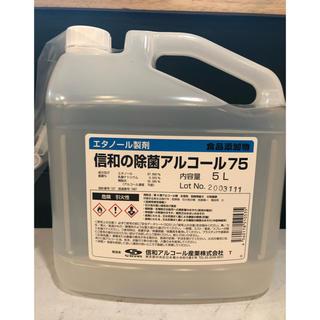 信和の除菌アルコール75 5L エタノール製剤 食品添加物