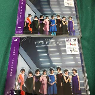 ノギザカフォーティーシックス(乃木坂46)のしあわせの保護色 通常盤 2枚(ポップス/ロック(邦楽))