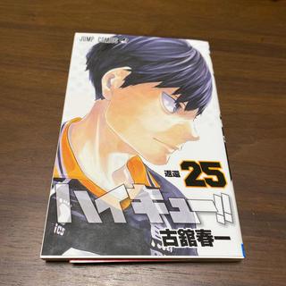 集英社 - ハイキュー!! 25