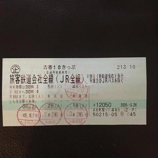 ジェイアール(JR)の青春18きっぷ 1回分 2020.4.10まで(鉄道乗車券)