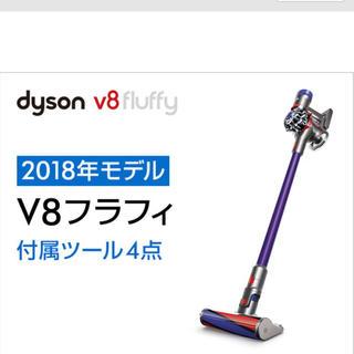 Dyson - ダイソン Dyson V8 Fluffy サイクロン式 コードレス掃除機