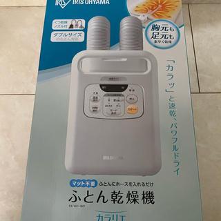 アイリスオーヤマ - 新品未使用 アイリスオーヤマ ふとん乾燥機 FK-W1
