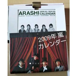 アラシ(嵐)の嵐 2009-2010 【嵐10周年  ダイアリー式 /壁掛け式カレンダー】(カレンダー)