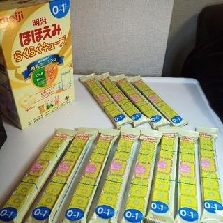 明治 ほほえみ らくらくキューブ12本,森永E赤ちゃん,オマケ有