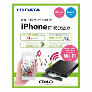 IODATA - I-O DATA CDレコ WiFiモデル