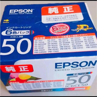 そのまま購入OK‼️純正 EPSON エプソン 50 インクカートリッジ