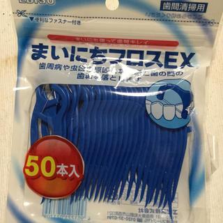 エビスケショウヒン(EBiS(エビス化粧品))のまいにちフロスEX(歯ブラシ/デンタルフロス)