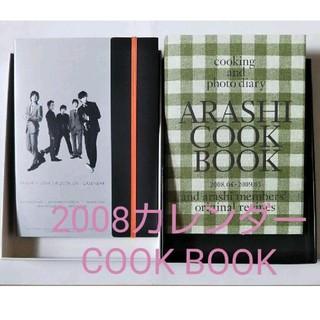アラシ(嵐)の嵐『2008~2009 カレンダー & ARASHI COOK BOOK』公式(カレンダー)