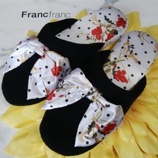 Francfranc - フランフラン ルームシューズ スリッパ フラワープリント 花柄 白 黒