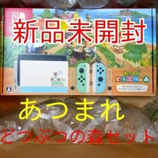 Nintendo Switch - ニンテンドースイッチ本体 あつまれ どうぶつの森セット