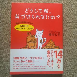 どうして私、片づけられないの? 毎日が気持ちいい!「ADHDハッピ-マニュアル」