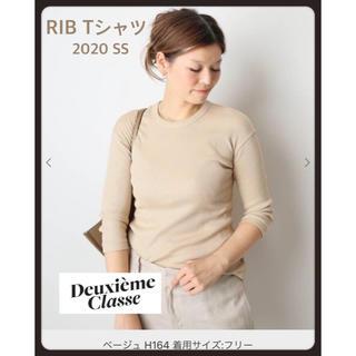 DEUXIEME CLASSE - Deuxieme Classe/リブTシャツ/ベージュ/定価¥14300/新品