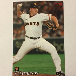 読売ジャイアンツ - プロ野球チップス 読売ジャイアンツ マシソン