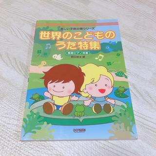 世界の子どものうた特集 簡易ピアノ伴奏 楽譜(童謡/子どもの歌)