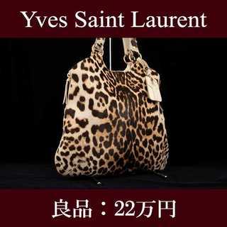 サンローラン(Saint Laurent)の【限界価格・送料無料・良品】サンローラン・トートバッグ(ハラコ・F080)(トートバッグ)