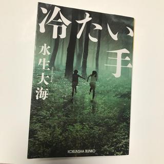 コウブンシャ(光文社)の冷たい手(文学/小説)