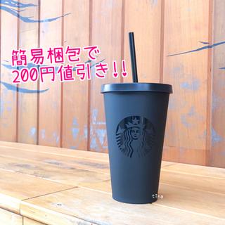 Starbucks Coffee - 新品 スターバックス ロゴコールドカップ タンブラー 黒 スタバ マットブラック