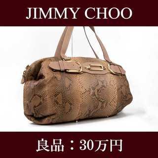 ジミーチュウ(JIMMY CHOO)の【限界価格・送料無料・良品】ジミーチュウ・ショルダーバッグ(パイソン・F078)(ショルダーバッグ)