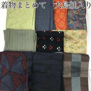 着物 まとめて売り【10着】正絹 小紋A-4416